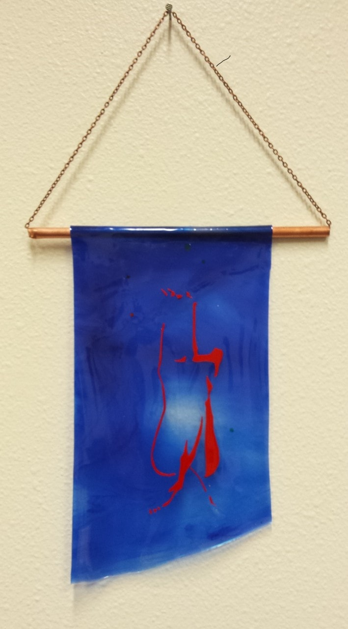 Yoga Shapes series 2 #2Acrylic on Acrylic, hanging on copper rod and ...